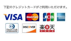 下記のクレジットカードがご利用いただけます。